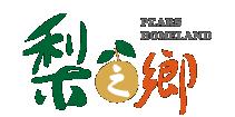 梨之鄉休閒農業區 Logo(商標)